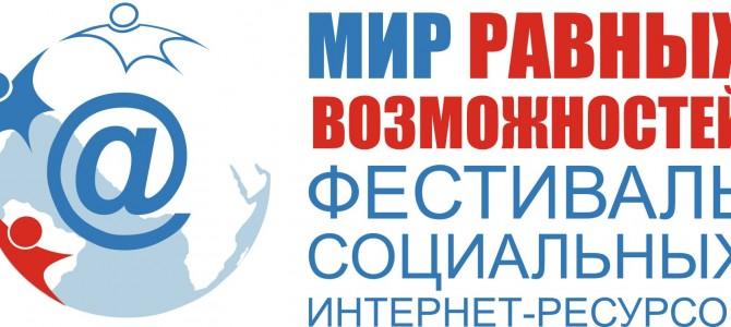 Наш сайт  «Аутизм. Иркутск»  вошел в  список номинантов  фестиваля социальных интернет-ресурсов «Мир равных возможностей»