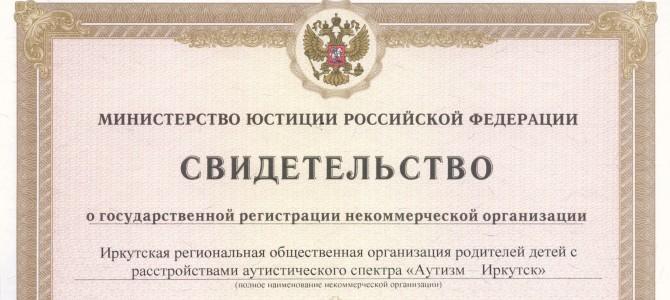 ИРООРДсРАС «Аутизм-Иркутск» получила официальный статус