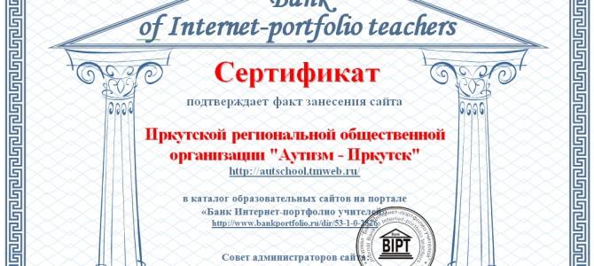 Проект «Наша необычная школа» добавлен в каталог сайтов международного проекта «Банк интернет-портфолио учителей»
