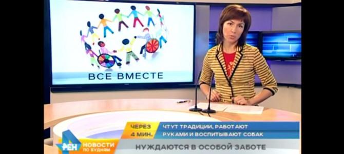 Особенные люди среди нас, или Программы адаптации инвалидов в Иркутске