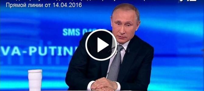 Владимир Путин о детях, страдающих аутизмом. Фрагмент прямой линии от 14.04.2016