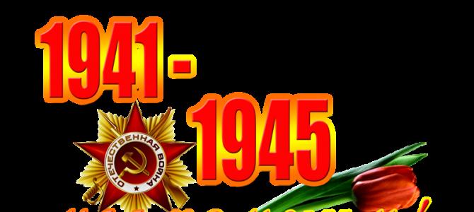 Поздравляем всех с Днем Победы!