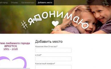 Добрую карту Иркутска составляют родители особенных детей