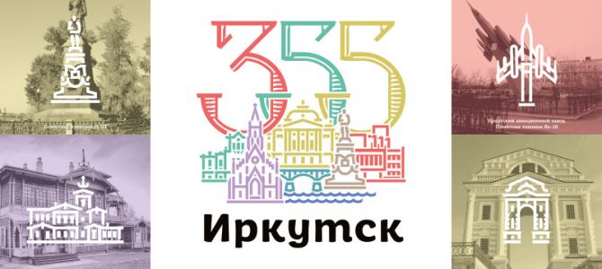 С Днем рождения, любимый город! Иркутск 355 #японимаю #мойдобрыйгород #Иркутск