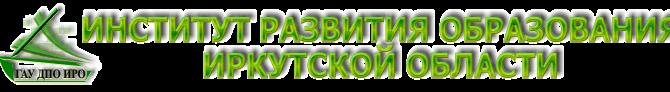 Семинар по ФГОС прошел 9 июня в Институте развития образования Иркутской области