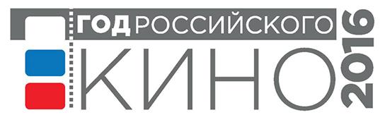 Указ Президента Российской Федерации о проведении  Года российского кино