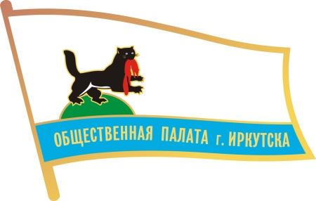 Члены Общественной палаты г. Иркутска приняли участие в общественном мониторинге организаций для детей-сирот и детей, оставшихся без попечения родителей