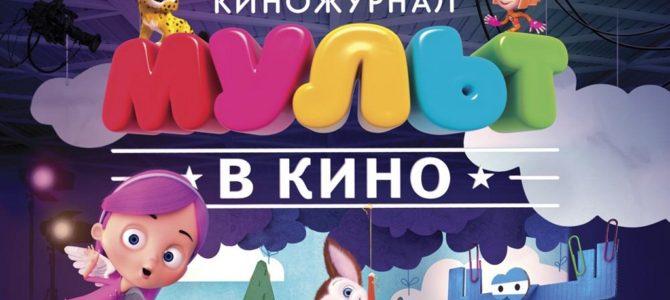 Адаптированный киносеанс для наших детей  прошел в культурно-досуговом центре «Художественный». Фото