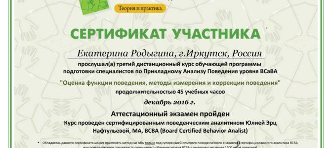 Поздравляем Екатерину с успешным окончанием третьего курса подготовки специалистов уровня BCaBA!