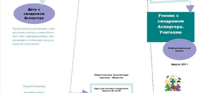 Информационный буклет «Ученик с синдромом Аспергера. Учителям»