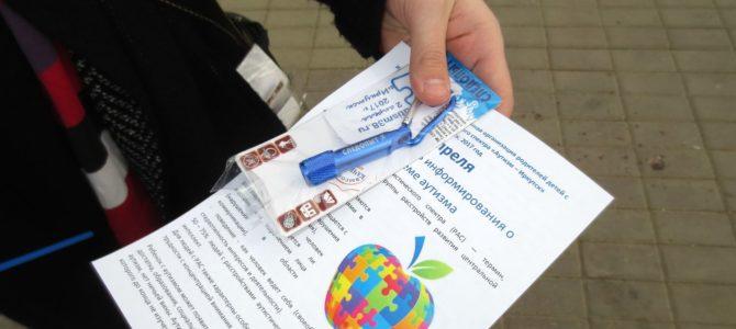 В Иркутске состоялась первая публичная акция, посвященная Всемирному дню информирования о проблеме аутизма
