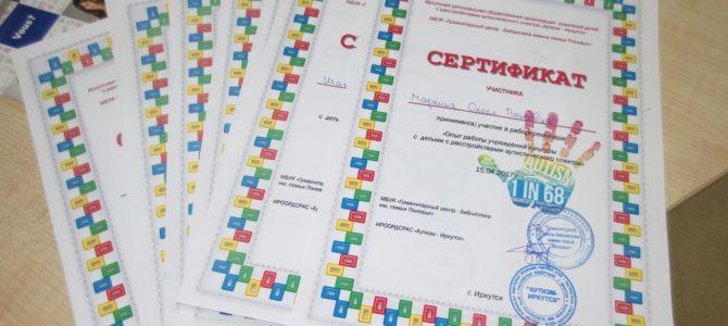 Состоялся  семинар «Опыт работы учреждений культуры  с  детьми с расстройствами аутистического спектра»