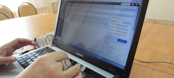 Неделя неформального образования: Мастер – класс «Работа с сайтом на WordPress»
