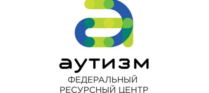 Всероссийский научно-практический вебинар на тему «Особенности работы тьютора при организации обучения детей с расстройствами аутистического спектра»