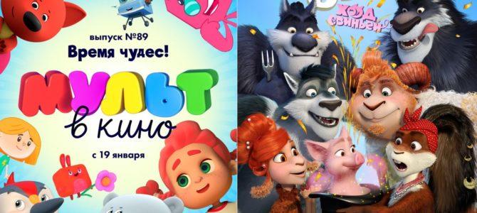 27 января идем в кино! Очередные  адаптированные киносеансы для детей с аутизмом в «Художественном»!