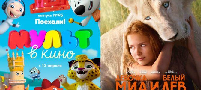 Очередные адаптированные киносеансы  14 апреля : «МУЛЬТ в кино» и «Миа и белый лев»