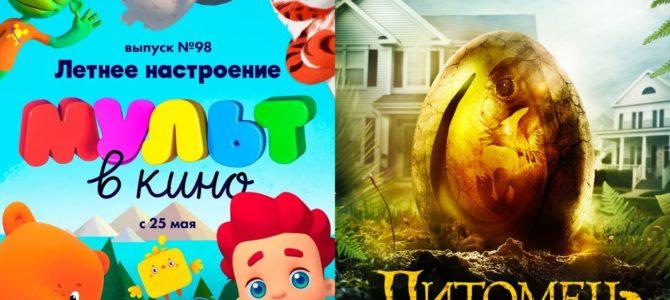 Адаптированные киносеансы для детей с аутизмом 16 июня: «МУЛЬТ в кино» и «Питомец Юрского периода»