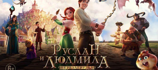 Адаптированный  киносеанс для детей с аутизмом 11 августа: «Руслан и Людмила: Перезагрузка»