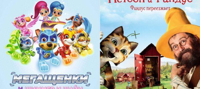 Очередные адаптированные киносеансы для детей с аутизмом 20 октября!