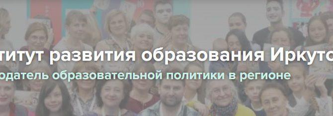 Встреча с педагогами в Институте развития образования Иркутской области