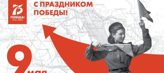 75 лет Великой Победы! Чтим и помним!