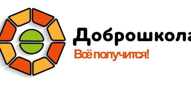 Региональный этап II Всероссийского конкурса «Доброшкола», участие в работе экспертной комиссии